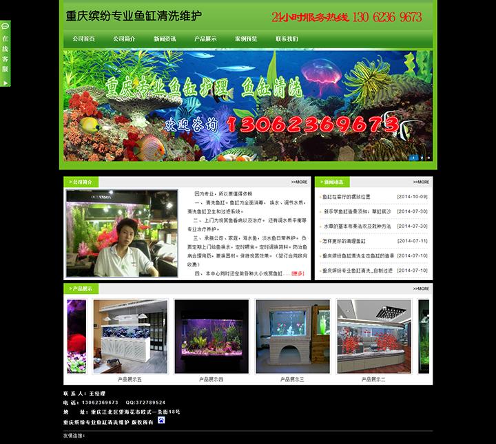 重庆缤纷专业鱼缸清洗维护网站建