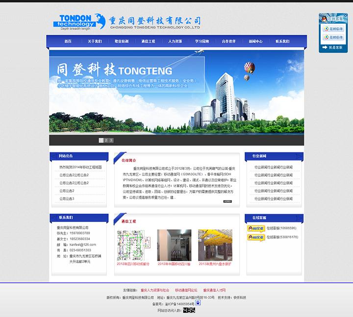 重庆同登科技有限公司网站建设案
