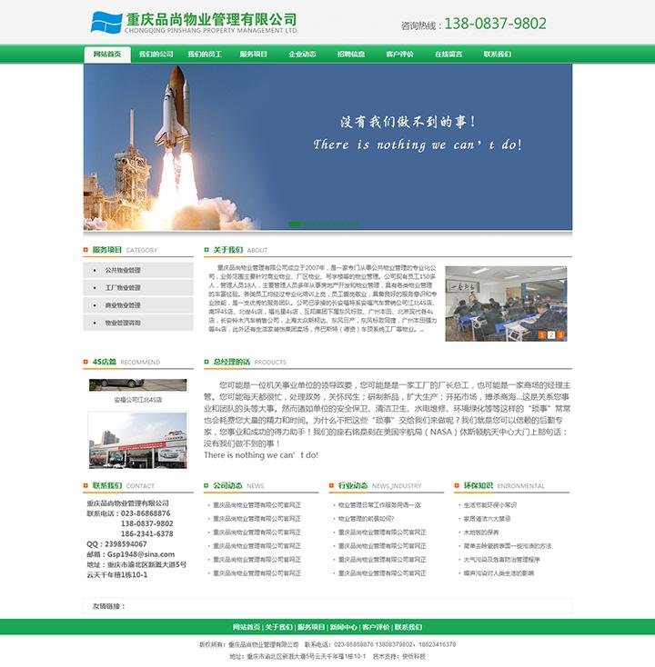 重庆品尚物业管理有限公司网站建