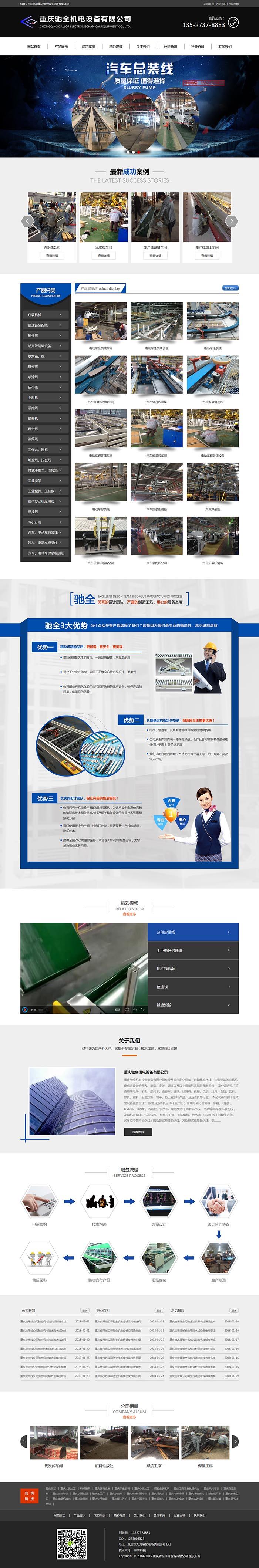 重庆驰全机电设备有限公司