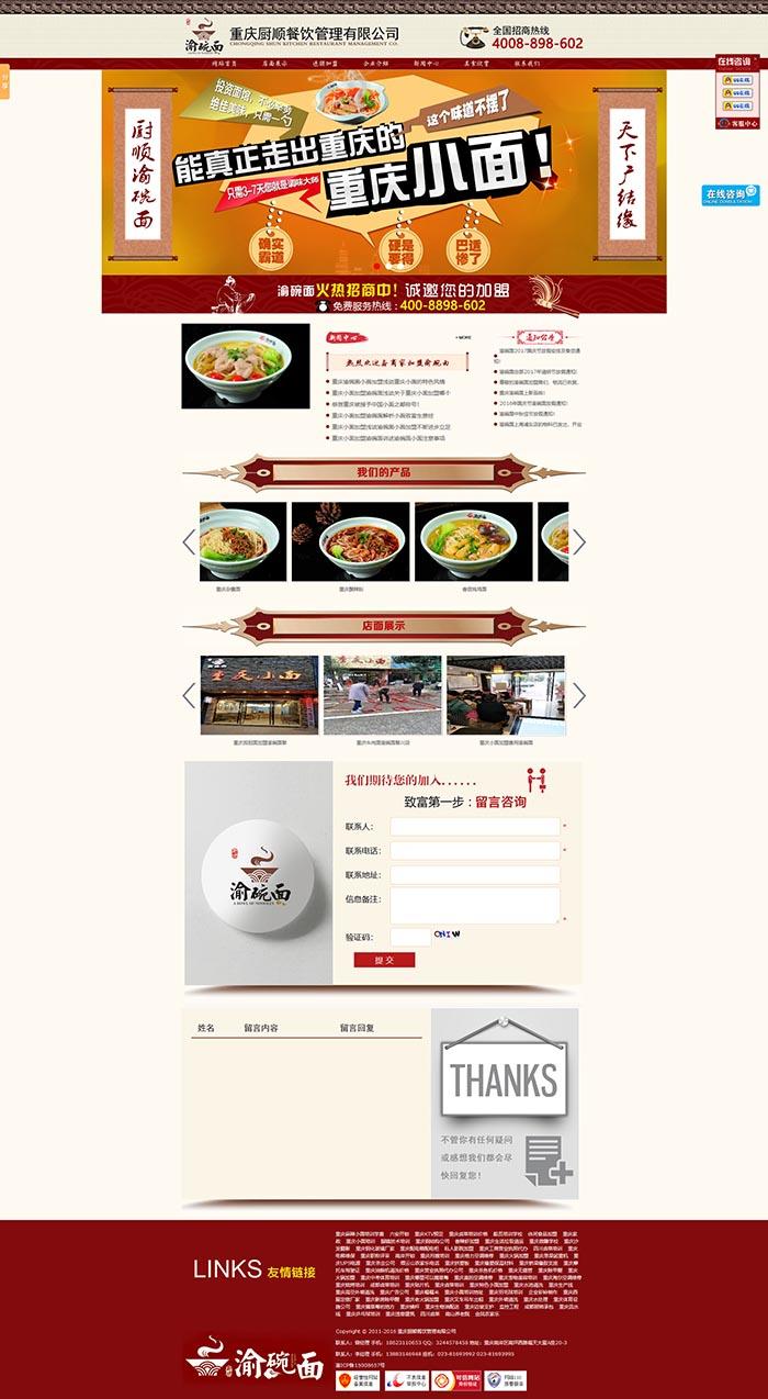 重庆渝碗面小面加盟网站建设案例