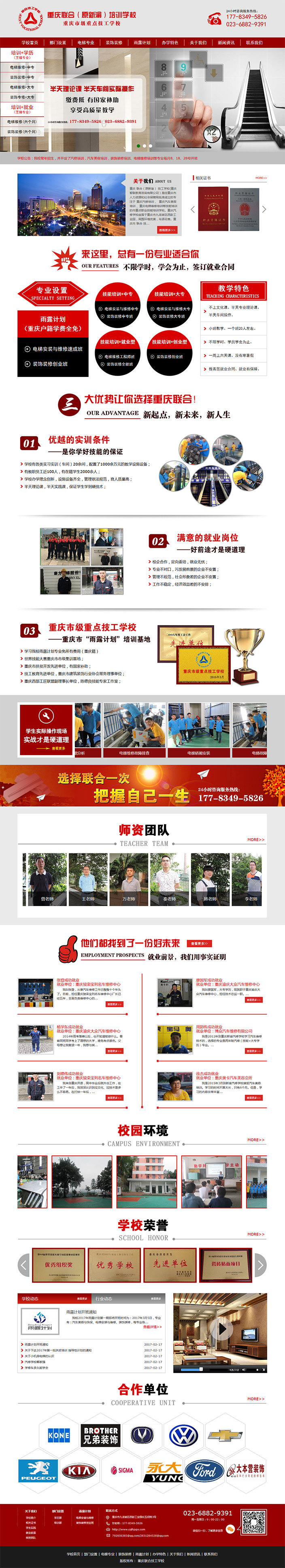 重庆联合技工学校培训站