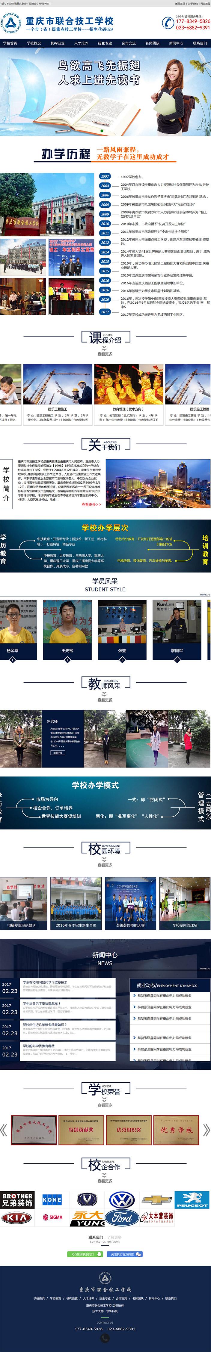 重庆联合技工学校学历站