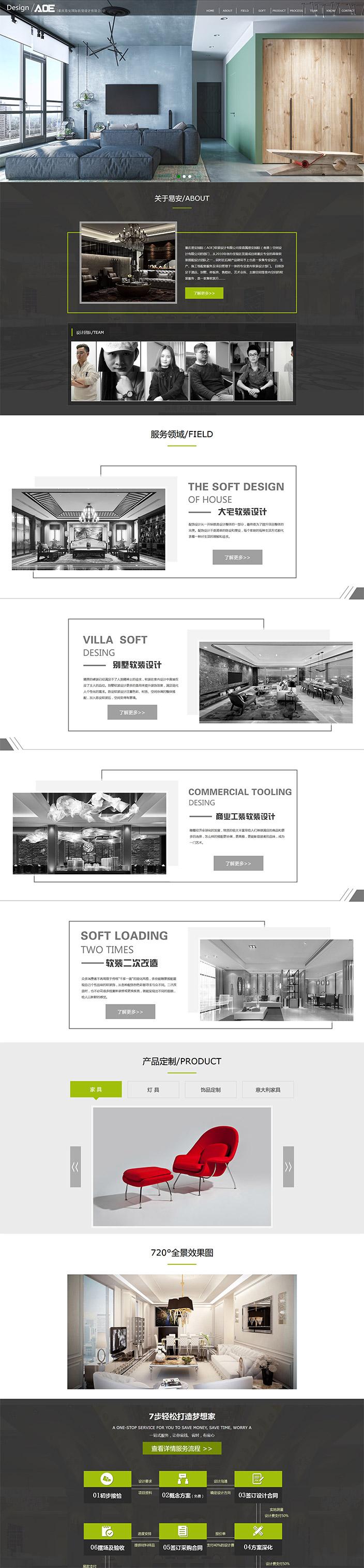 重庆易安国际(AOE)软装设