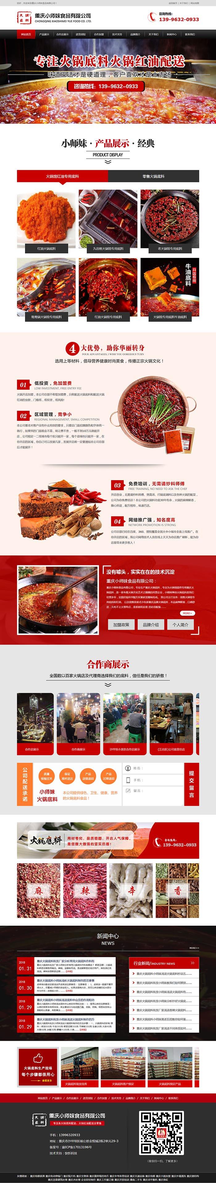 重庆小师妹食品有限公司网站建设案例