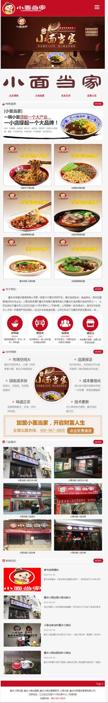 重庆小面当家加盟公司网站建设案