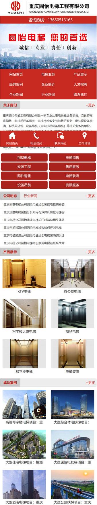重庆圆怡电梯工程有限公
