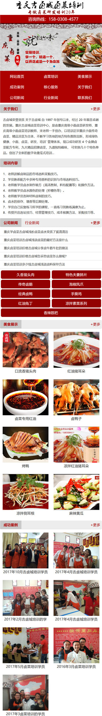重庆吉卤城卤菜培训网站建设案例