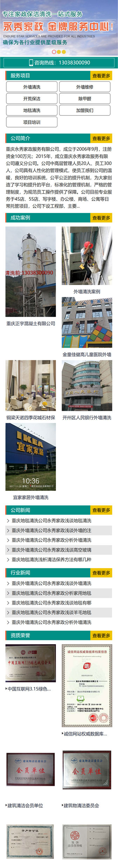 重庆永秀家政服务公司网站建设案例