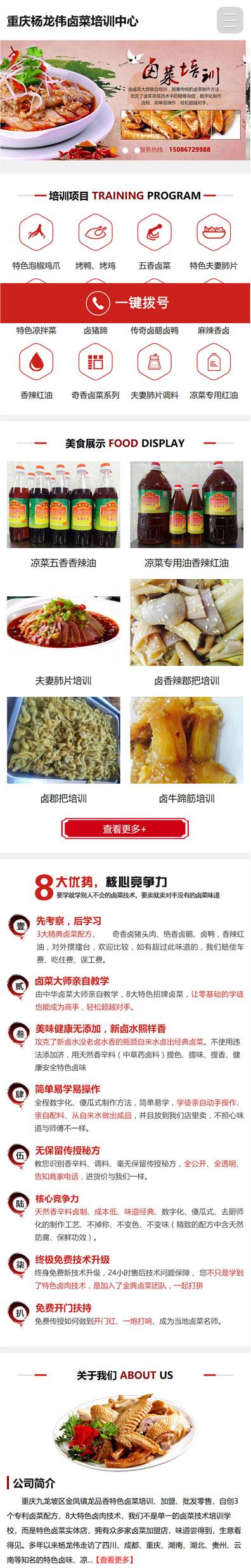 杨龙伟专业卤菜培训