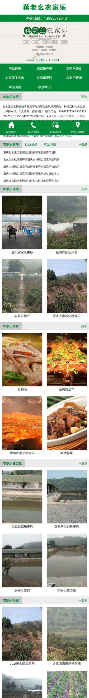 九龙坡老幺生态枇杷园农家乐