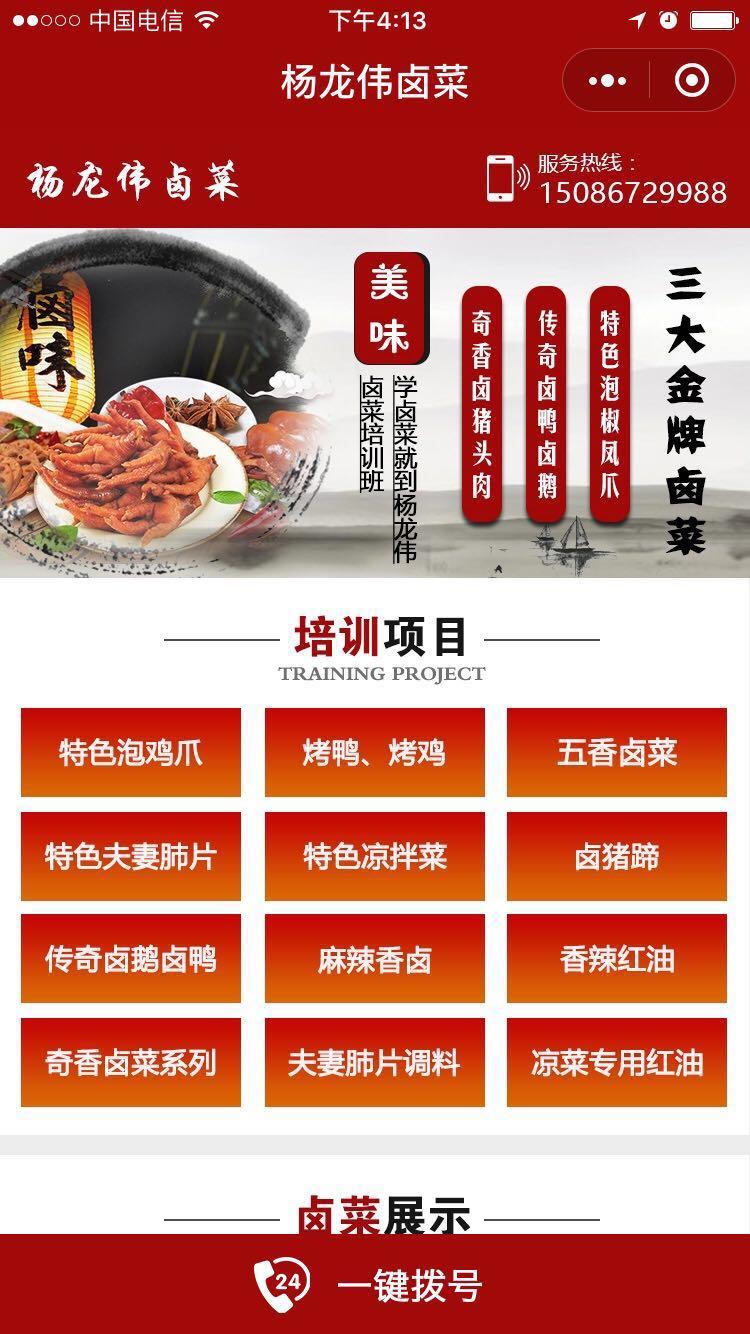 重庆杨龙伟卤菜小程序