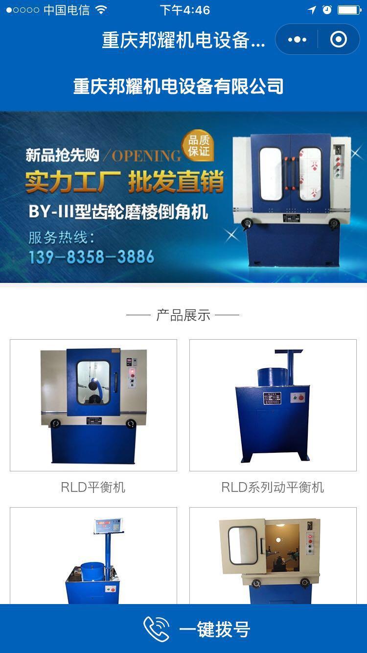 重庆邦耀机电小程序制作案例