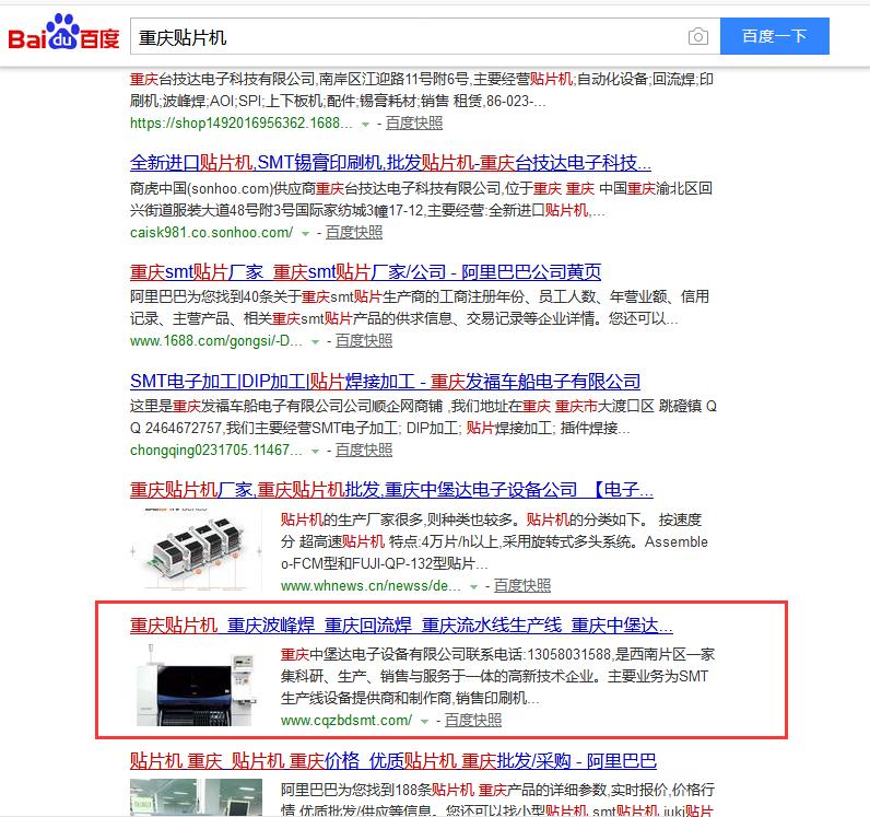 重庆中堡达电子设备公司