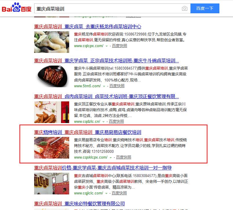 重庆易厨易店餐饮培训