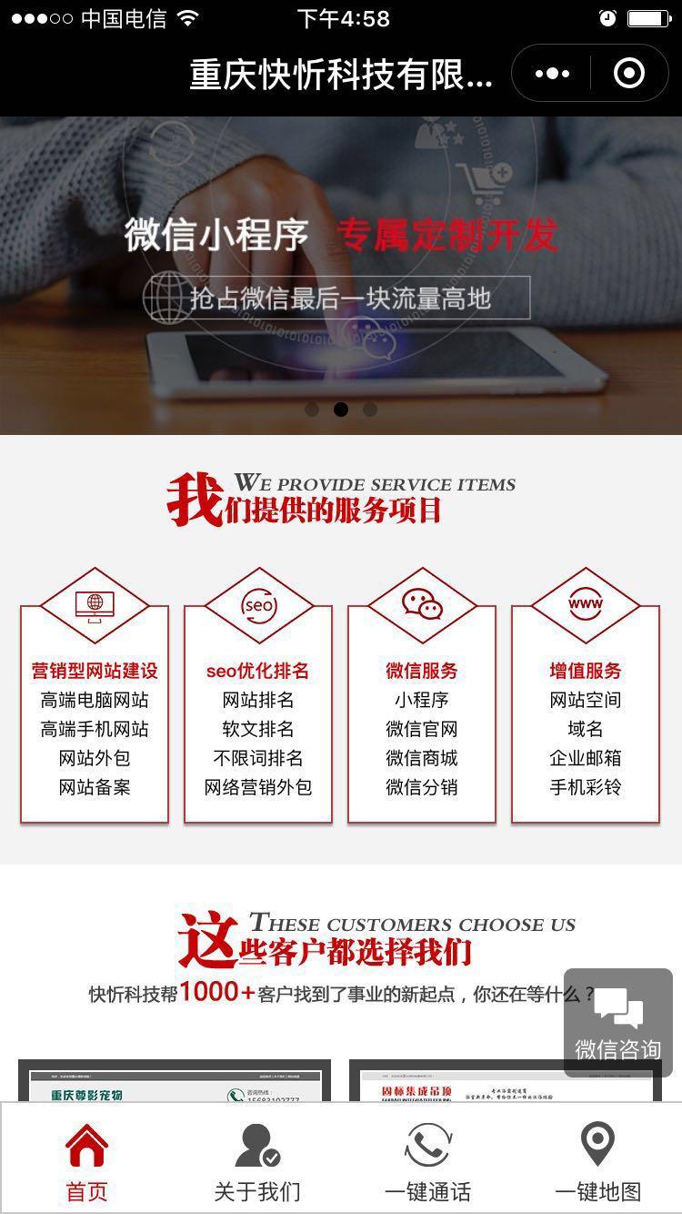 重庆快忻网络小程序制作案例