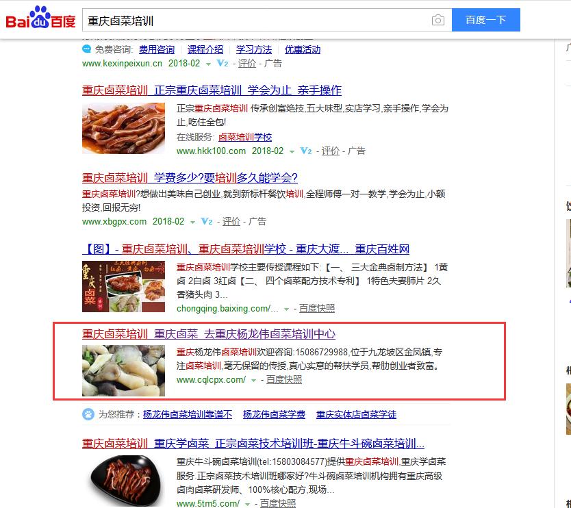 重庆杨龙伟卤菜培训中心
