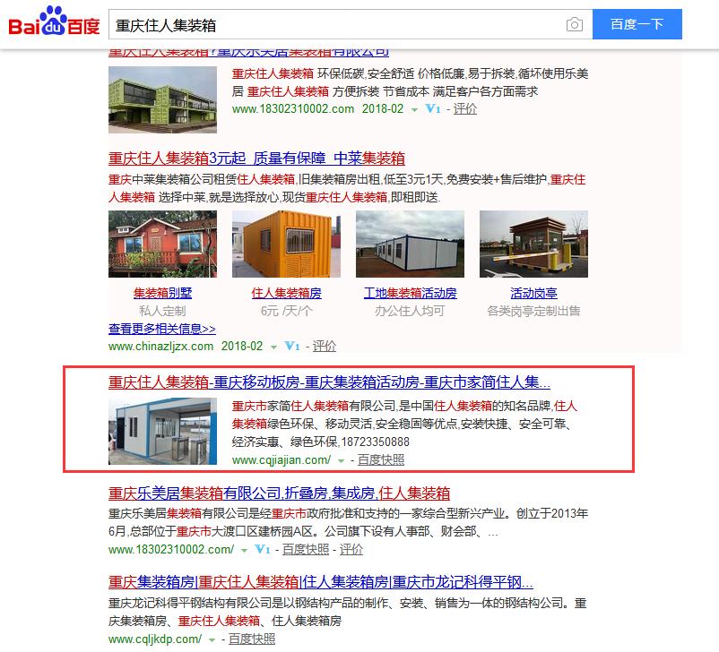 重庆市家简住人集装箱有限公司