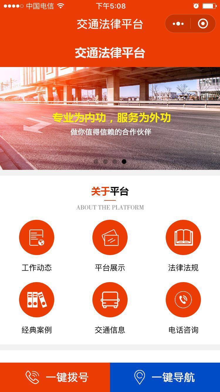 交通事故交通法律咨询小程序制作