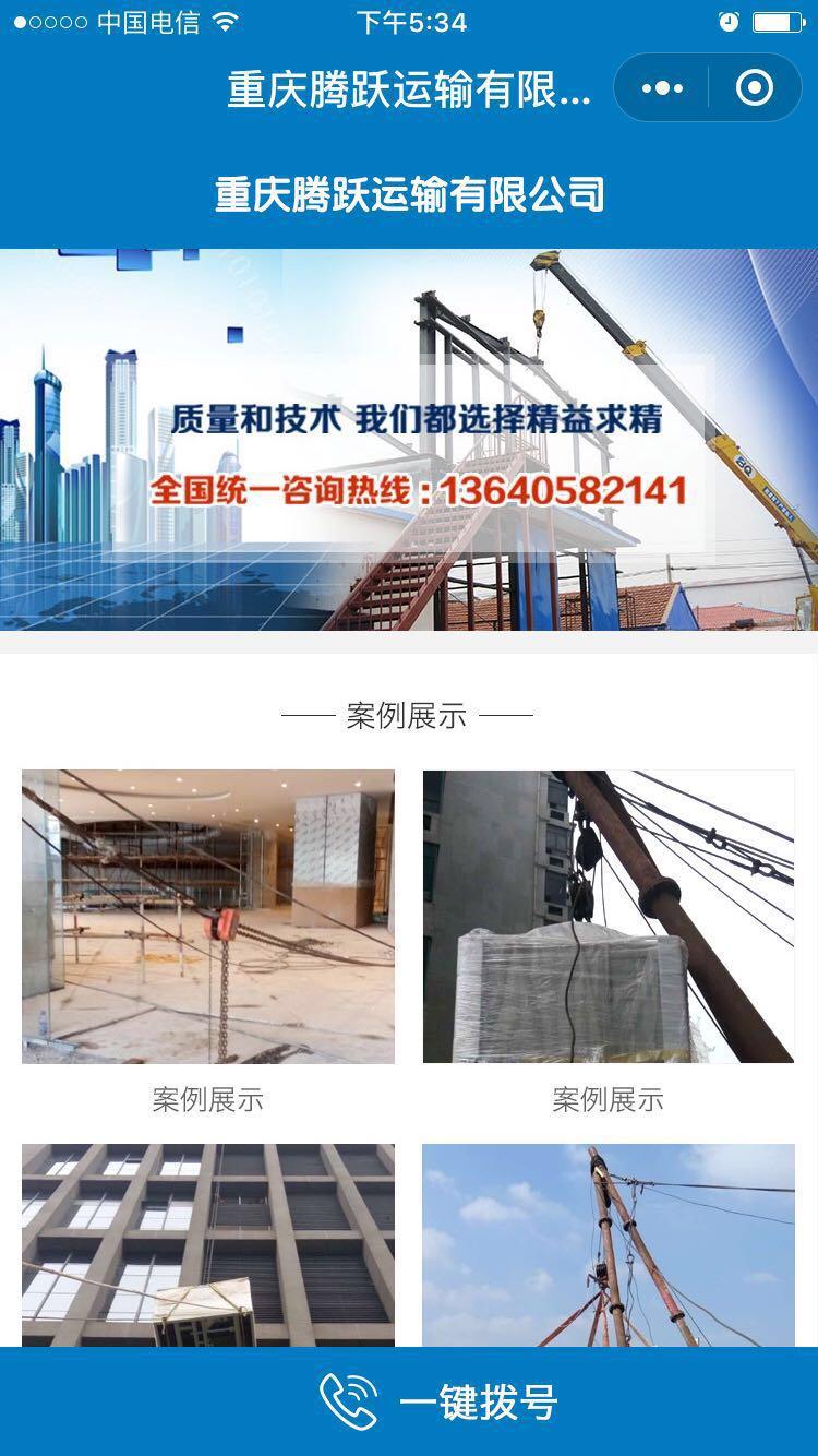 重庆设备吊装小程序建设