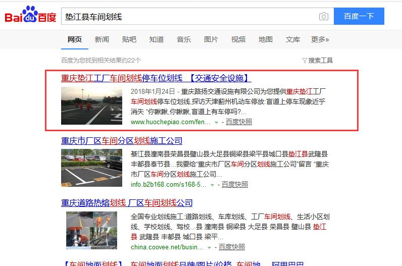 重庆停车位划线