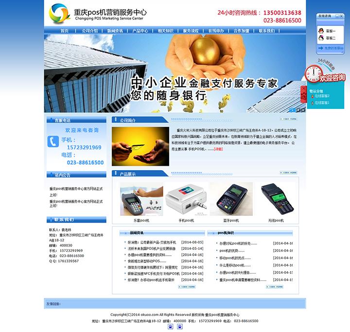 重庆火材人科技有限公司