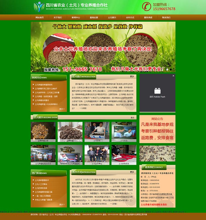 四川省农业(土元)专业养殖