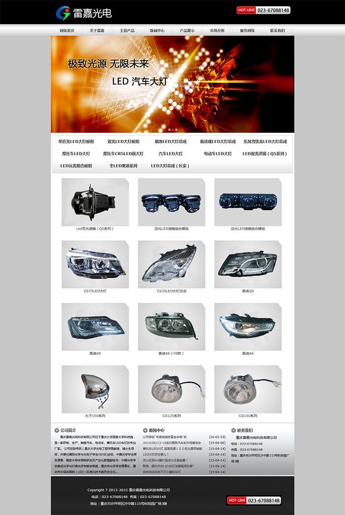 重庆雷嘉光电科技有限公司