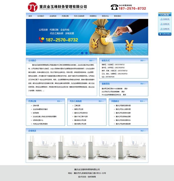 重庆金玉缘财务管理有限公司网站建设案例