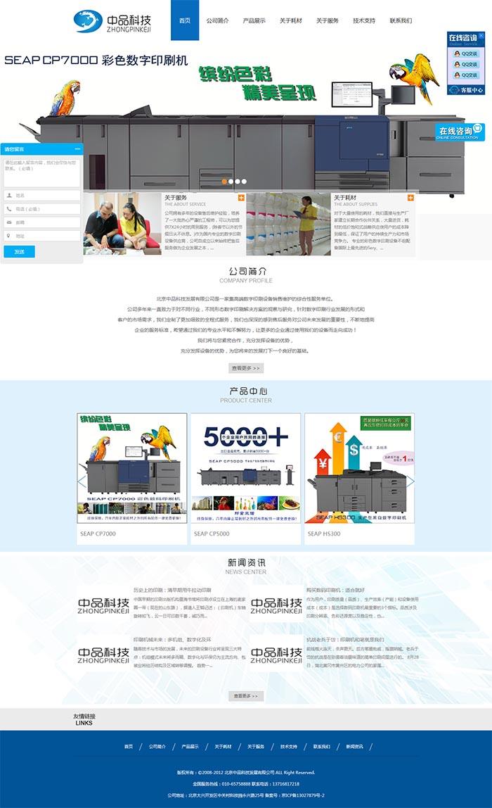 北京中品科技发展有限公