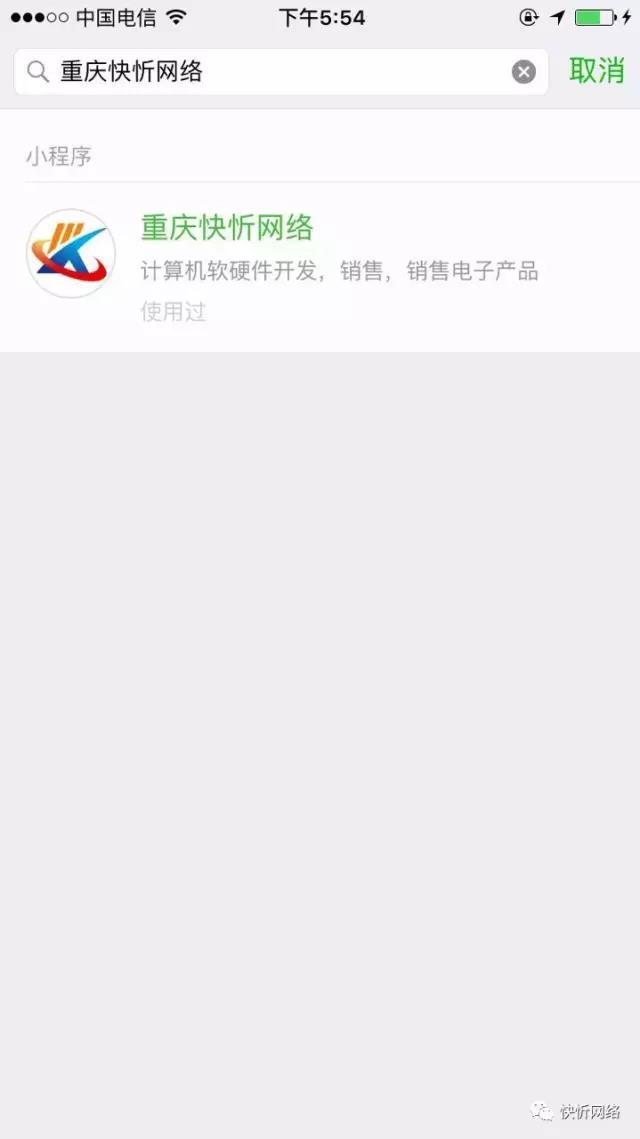 重庆快忻解析什么是微信小程序?