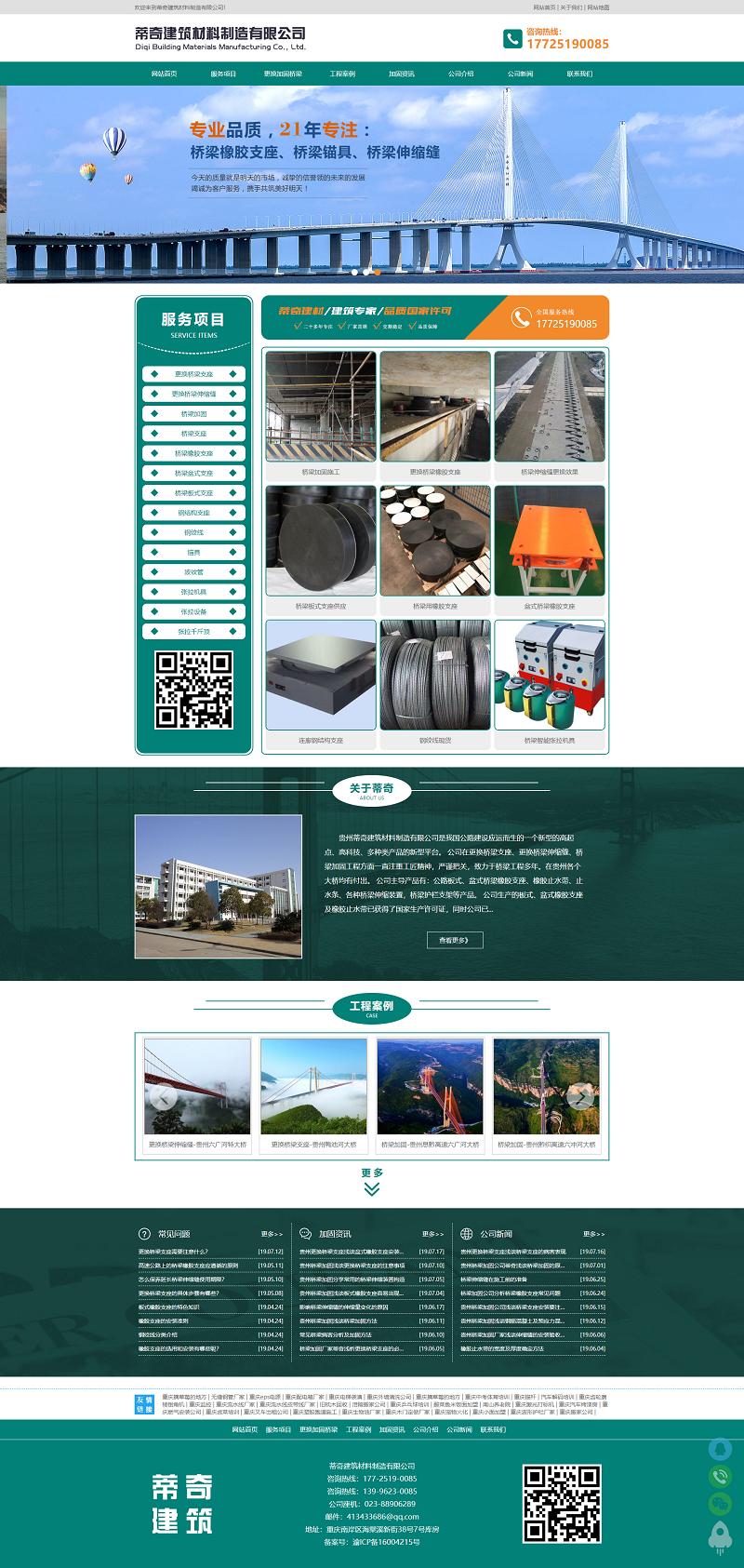 蒂奇建筑材料制造有限公司网站建