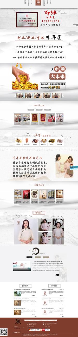 川耳匠采耳加盟网站建设案例