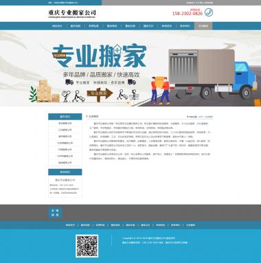 重庆专业搬家公司网站建设案例