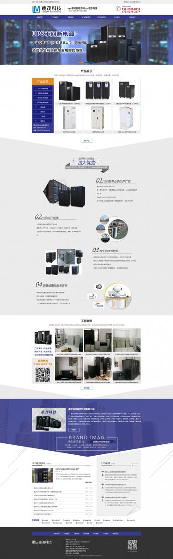 重庆凌茂UPS电源/EPS电源公司网站