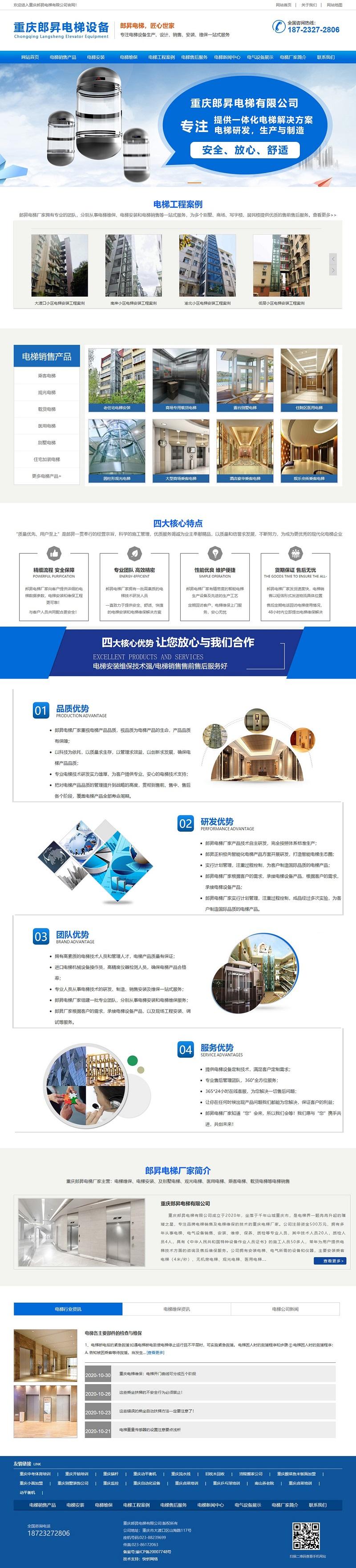 重庆郎昇电梯有限公司网站建设案