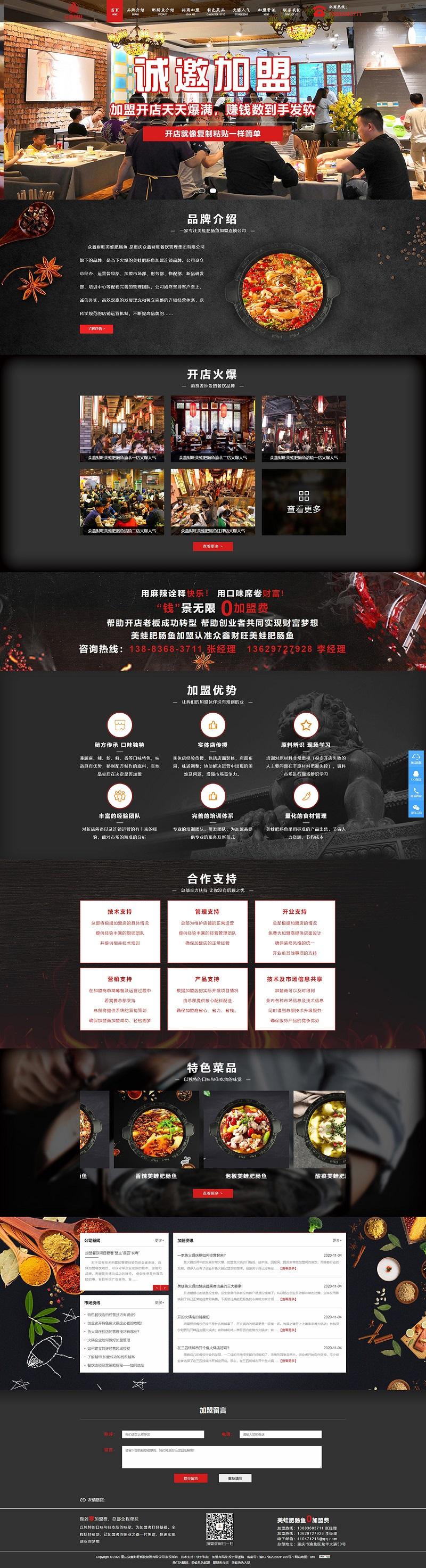 众鑫财旺餐饮管理集团有限公司网