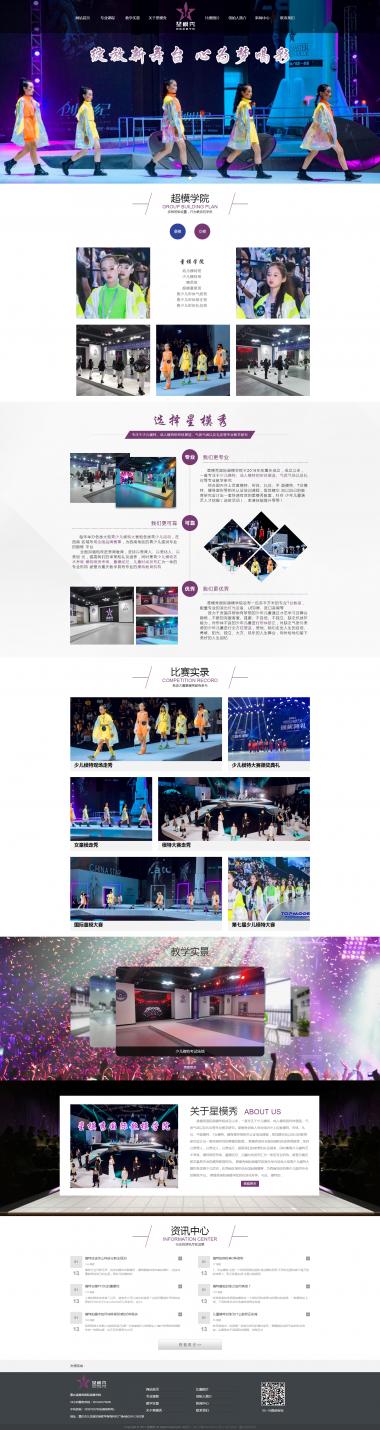重庆星模秀国际超模学院网站建设