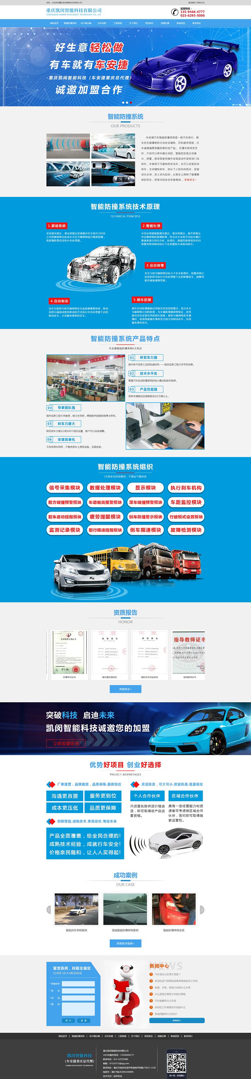重庆凯闵智能科技有限公司网站建