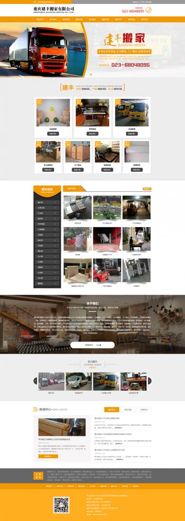 重庆建丰搬家公司网站建设案例