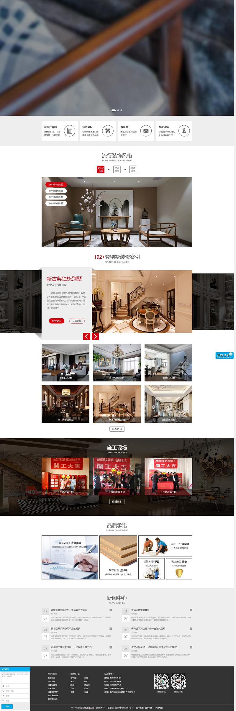 重庆宏高装饰设计有限公司网站案