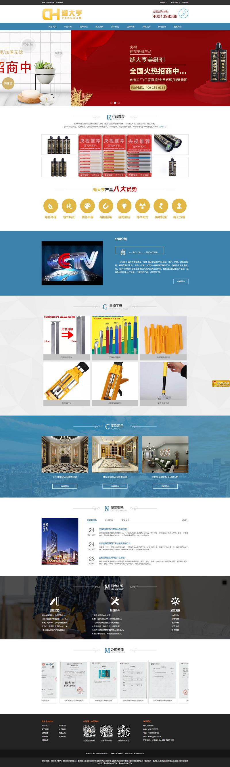 缝大亨美缝剂网站建设案例