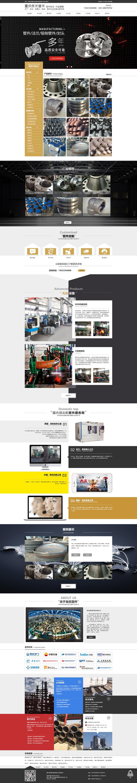 重庆良优管件制造有限公司网站案