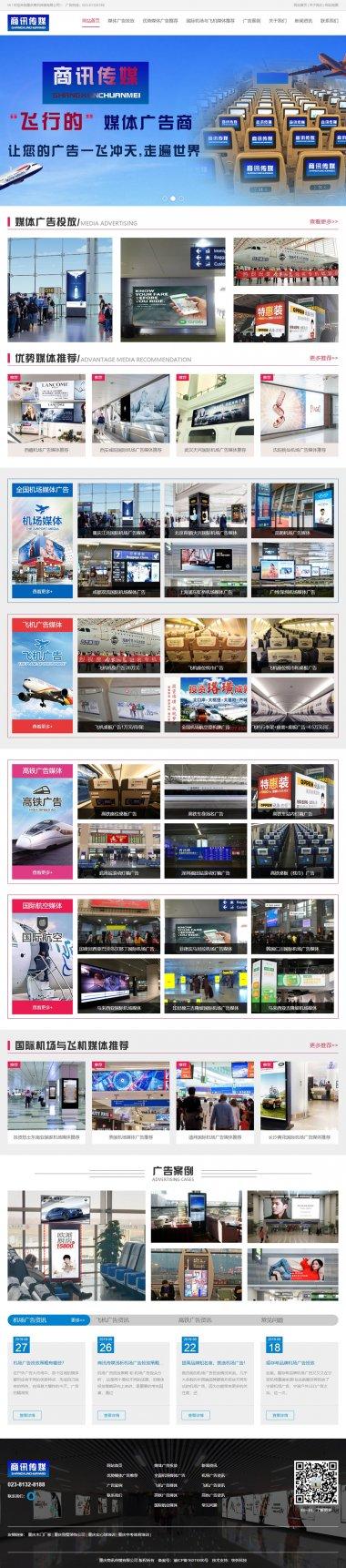 重庆商讯传媒有限公司网站建设案例