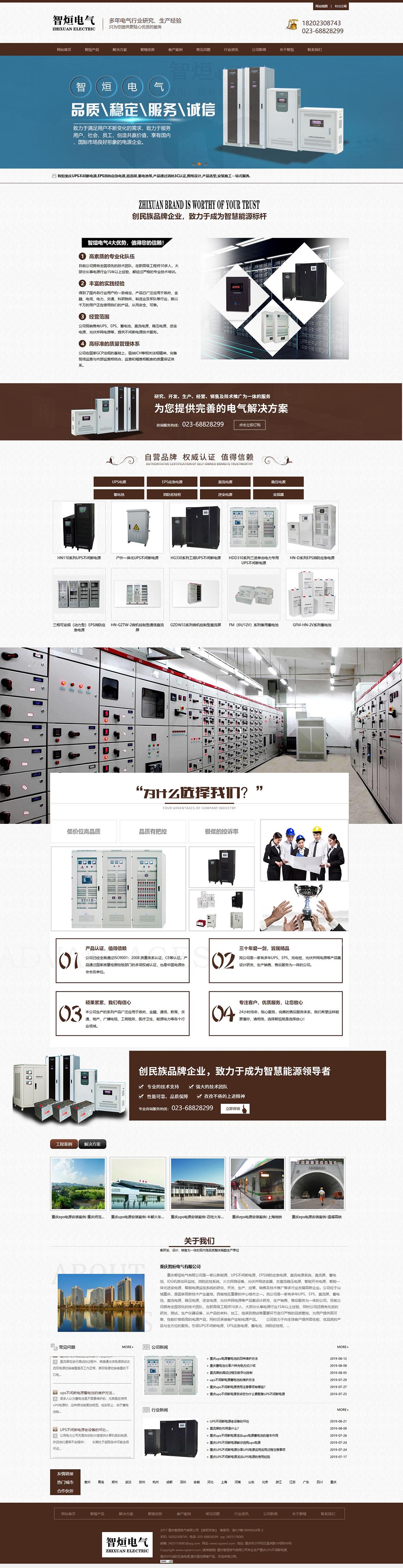 重庆智烜电气有限公司网站建设案