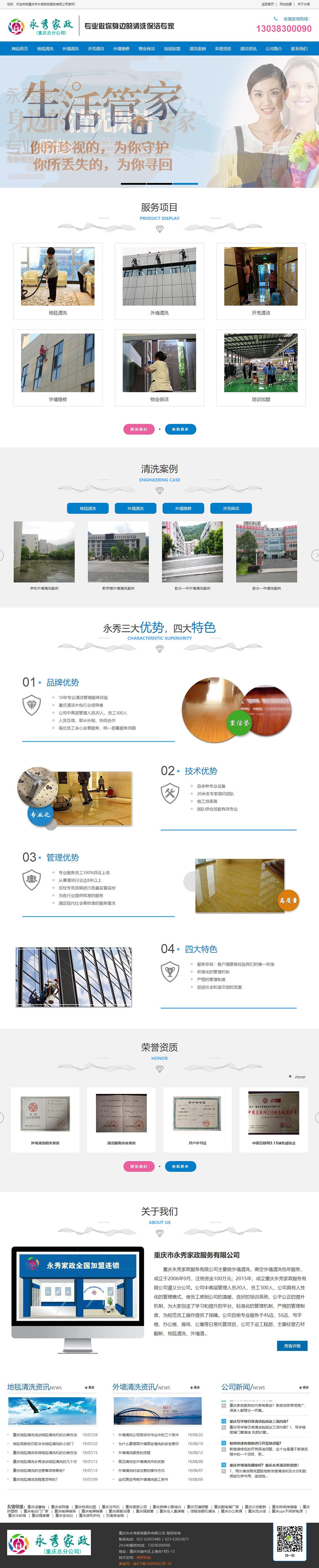 重庆永秀家政服务有限公司网站制