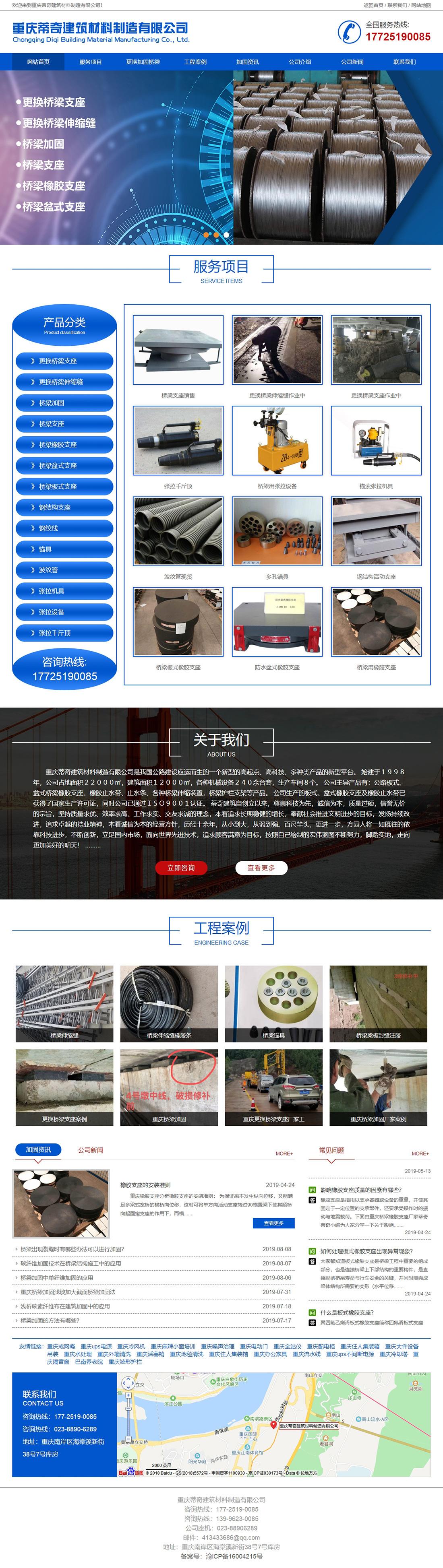 重庆蒂奇建筑材料制造有限公司网