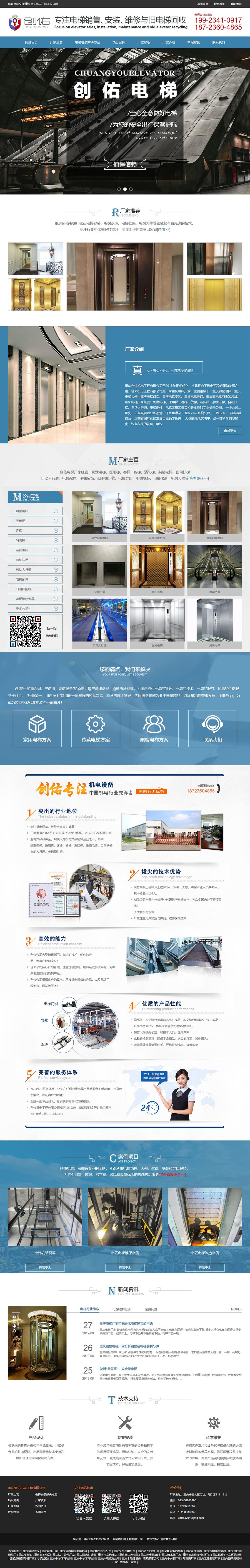 重庆创佑机电工程有限公