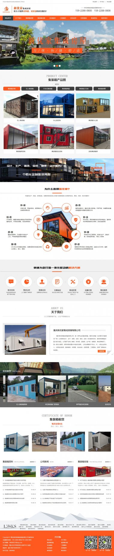 重庆新优家集成房屋有限公司网站建设公司