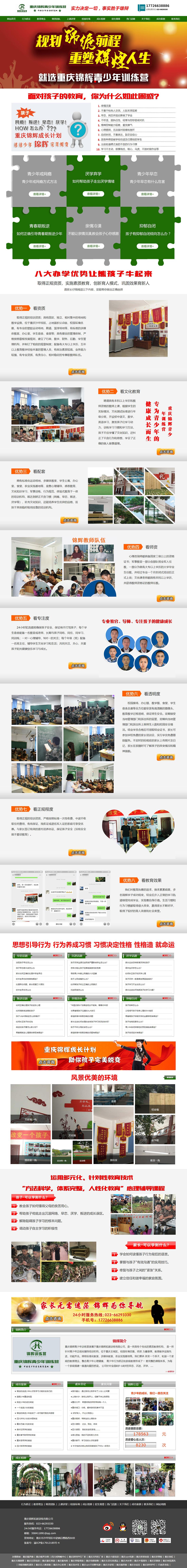 重庆锦辉青少年训练营网站建设